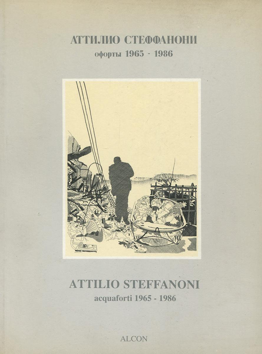 Аттилио Стеффанони. Офорты 1965-1986 / Attilio Steffanoni: Acquaforti 1965-1986 календарь 1986