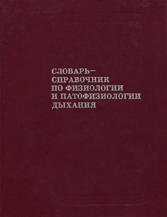 Словарь-справочник по физиологии и патофизиологии дыхания
