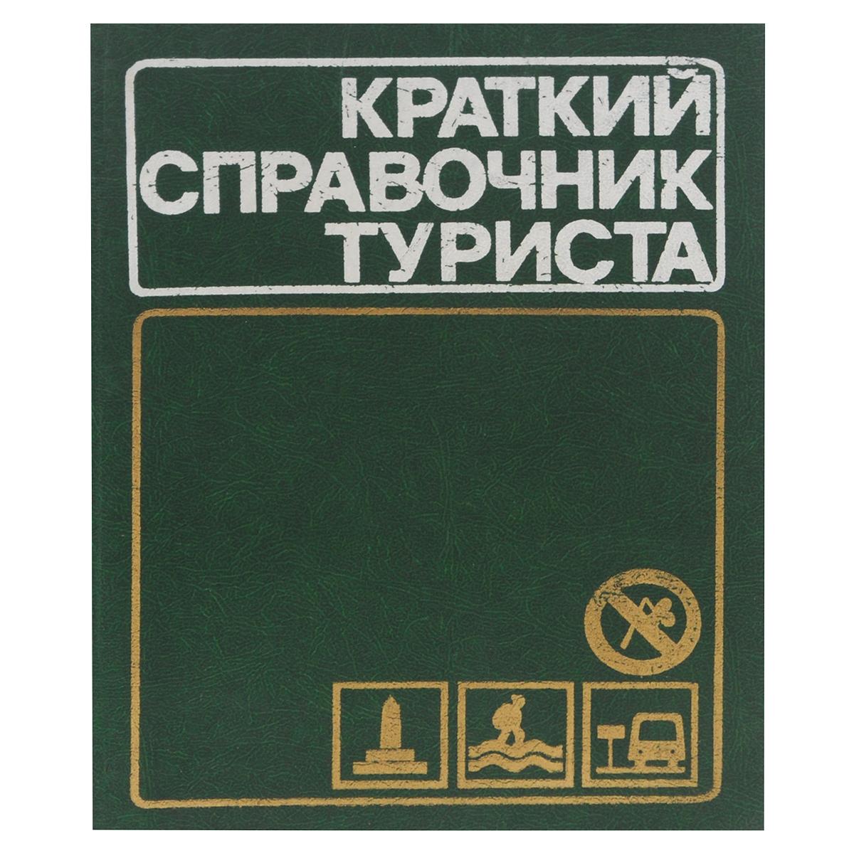 Ю. А. Штюрмер Краткий справочник туриста