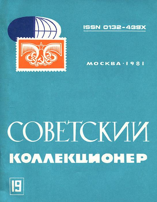 Советский коллекционер. Выпуск 19