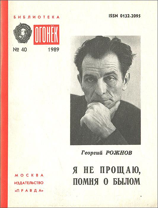 Г.Рожнов Я не прощаю, помня о былом анатолий михайлов вновь о былом книга 4