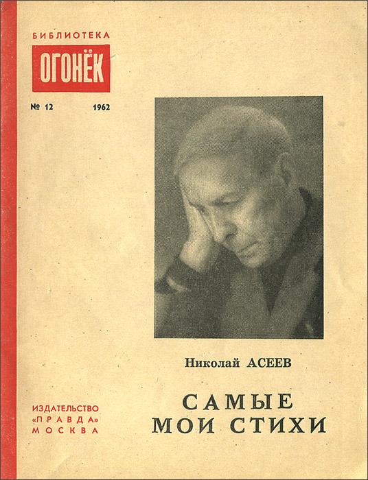 Николай Асеев Самые мои стихи все цены