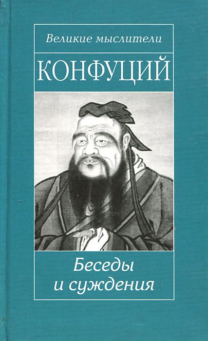 Конфуций Беседы и суждения