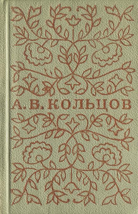 А. В. Кольцов А. В. Кольцов. Стихотворения (миниатюрное издание)