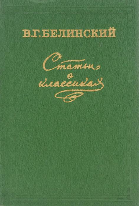 В. Г. Белинский Статьи о классиках цена и фото
