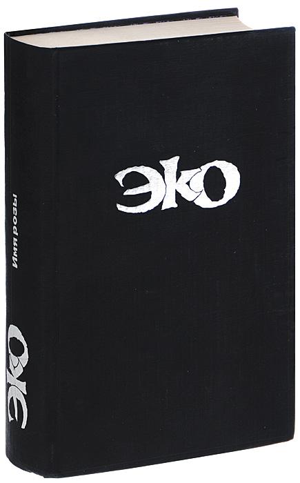 Умберто Эко. Собрание сочинений в трех томах. Том 1. Имя розы