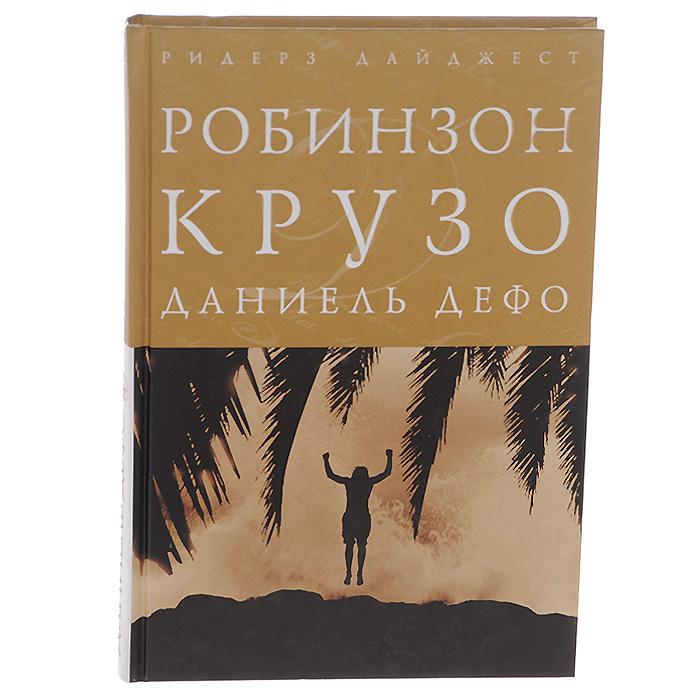 Даниэль Дэфо Робинзон Крузо жизнь и удивительные приключения робинзона крузо моряка из йорка