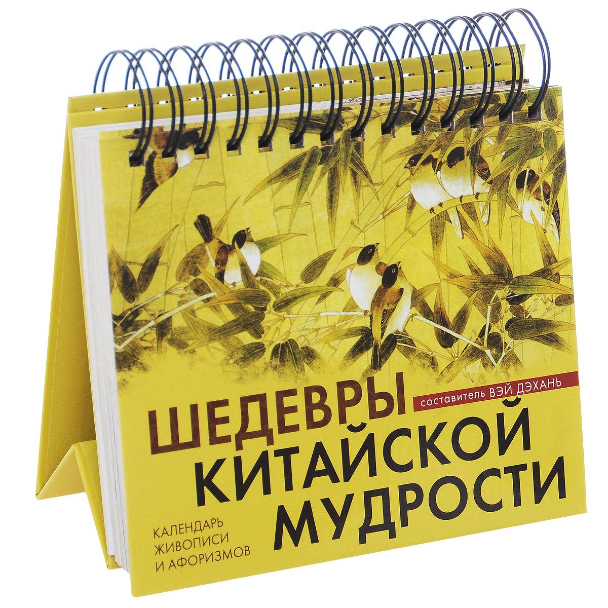 все цены на Календарь настольный (на спирали). Шедевры китайской мудрости онлайн