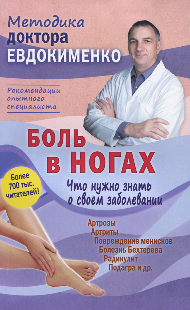 доктор евдокименко боль в спине и шее скачать бесплатно