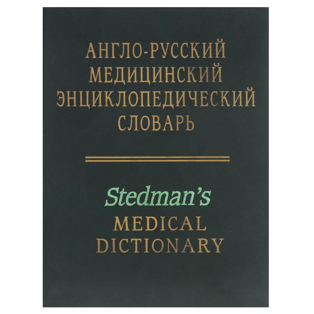 Англо-русский медицинский энциклопедический словарь / Stedman's Medical Dictionary англо русский медицинский словарь