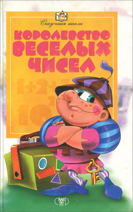 Г. А. Каченаускене, Э. Л. Горбунь Королевство веселых чисел