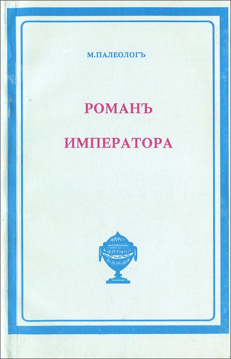 М. Палеолог Роман императора
