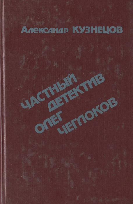 Частный детектив Олег Чеглоков
