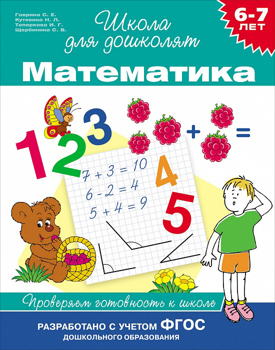 С. Е. Гаврина, Н. Л. Кутявина, И. Г. Топоркова, С. В. Щербинина Математика. 6-7 лет. Проверяем готовность к школе бахурова е проверяем готовность ребенка к школе