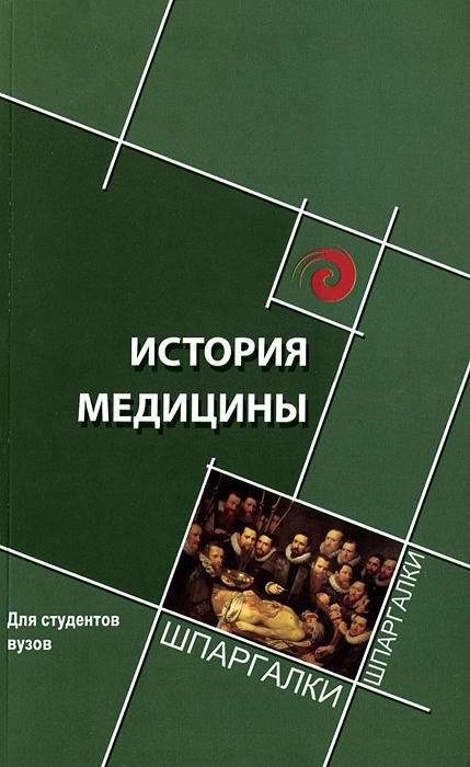 Склярова Е.К. История медицины: краткий курс байаржон н краткий курс интеллектуальной самозащиты