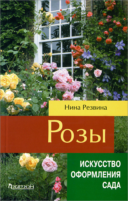 Резвина Н. Фит.ИОС.Розы (12+)