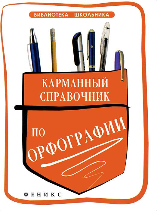 цена на Гайбарян О.Е. Карманный справочник по орфографии дп