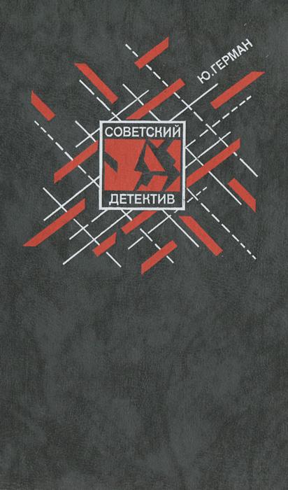 купить Юрий Герман Один год по цене 116 рублей