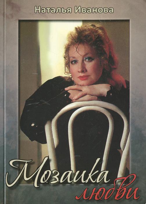 Наталья Иванова Мозаика любви