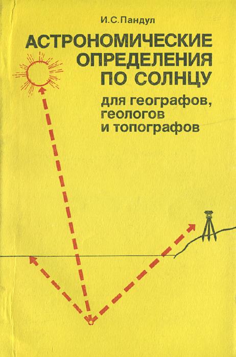 Астрономические определения по Солнцу для географов, геологов и топографов Кратко, общедоступно и вместе с тем...