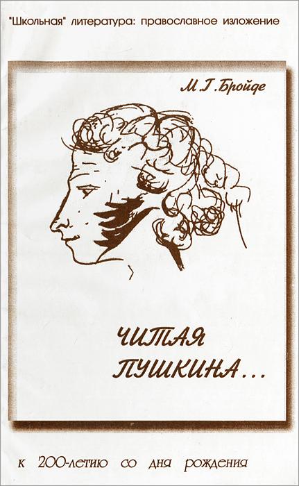 М. Г. Бройде Читая Пушкина лобов в м ключи к загадкам пушкина
