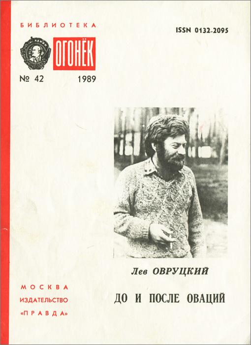 Лев Овруцкий До и после оваций