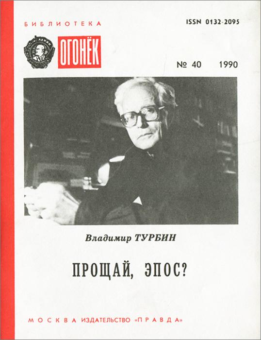 Владимир Турбин Прощай, эпос? волгина с прощай осакаровка