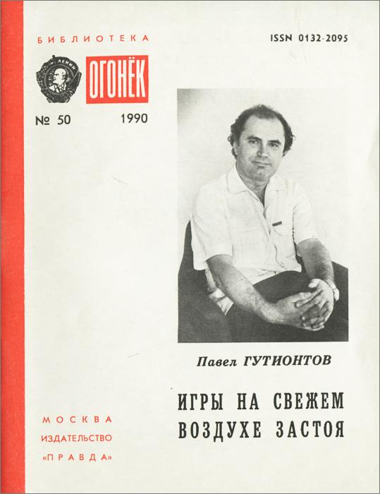 Павел Гутионтов Игры на свежем воздухе застоя