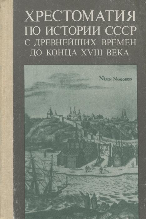 Хрестоматия по истории СССР с древнейших времен до конца XVIII века. Пособие для учителя