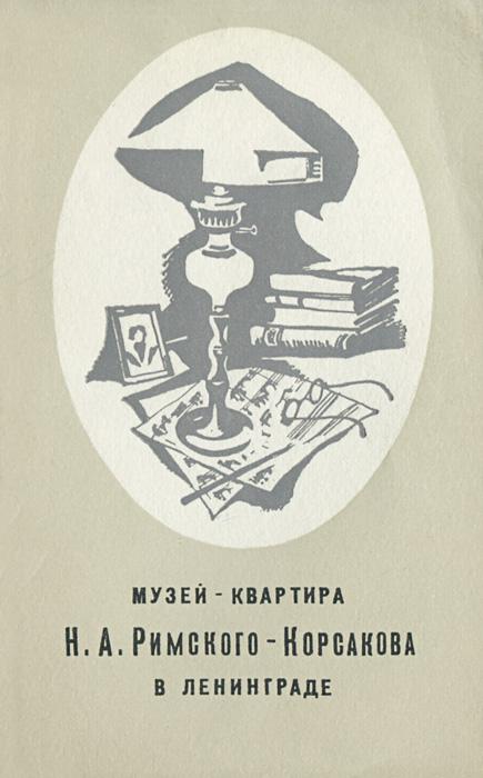 цена на Т. В. Римская-Корсакова Музей-квартира Н. А. Римского-Корсакова в Ленинграде