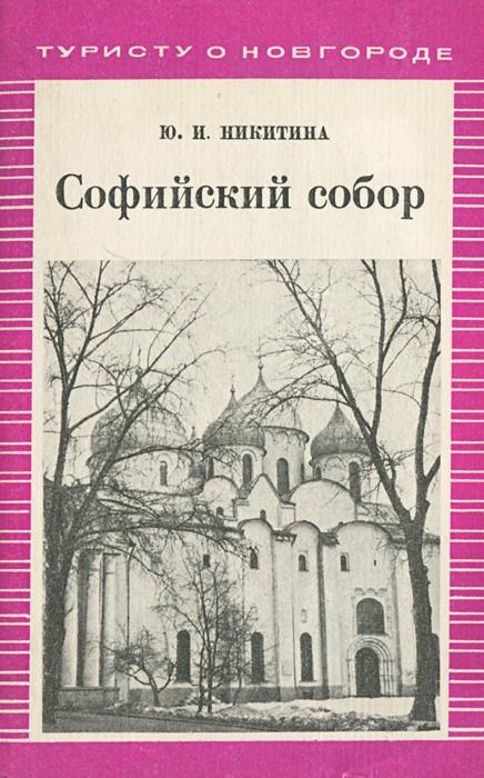 Ю. И. Никитина Софийский собор а и семенов новгородский софийский собор исторический памятник xi в