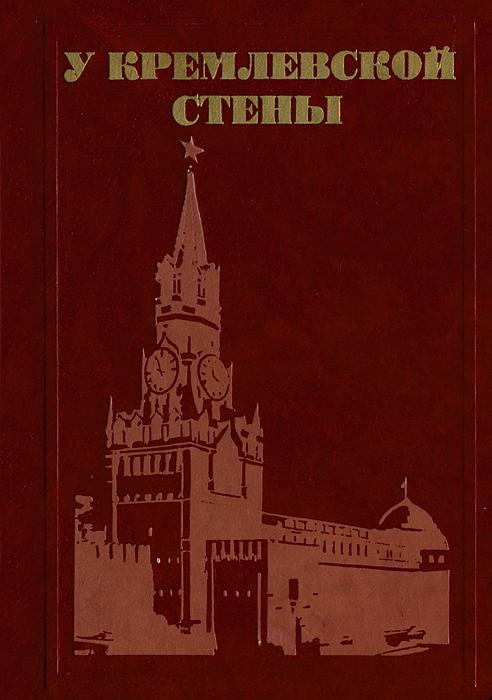 Алексей Абрамов У Кремлевской стены