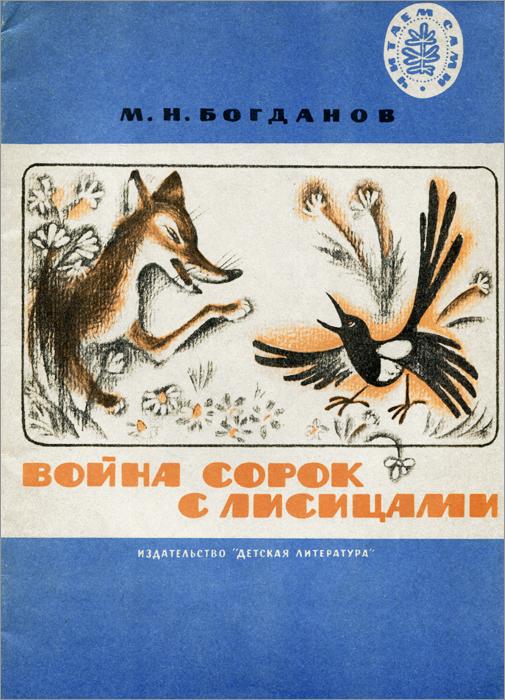 М. Н. Богданов Война сорок с лисицами