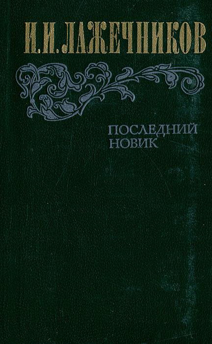 Последний Новик В историческом романе известного русского писателя И.И.Лажечникова...