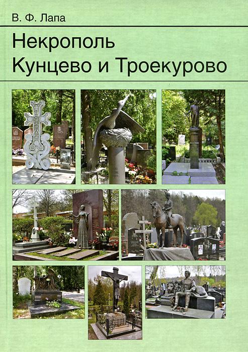 В. Ф. Лапа Некрополь Кунцево и Троекурово