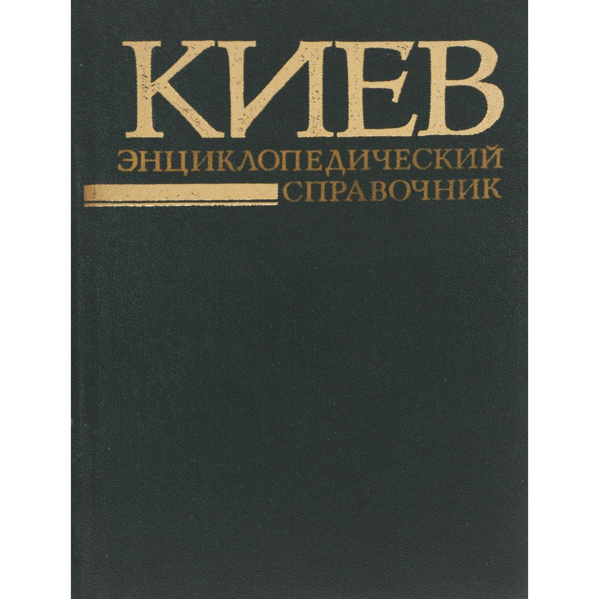 Киев. Энциклопедический справочник приюты для животных киев