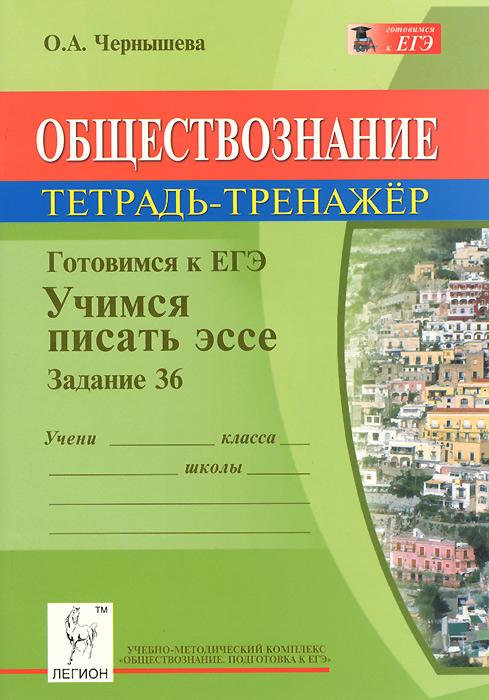 Тетрадь для эссе по обществознанию 9322