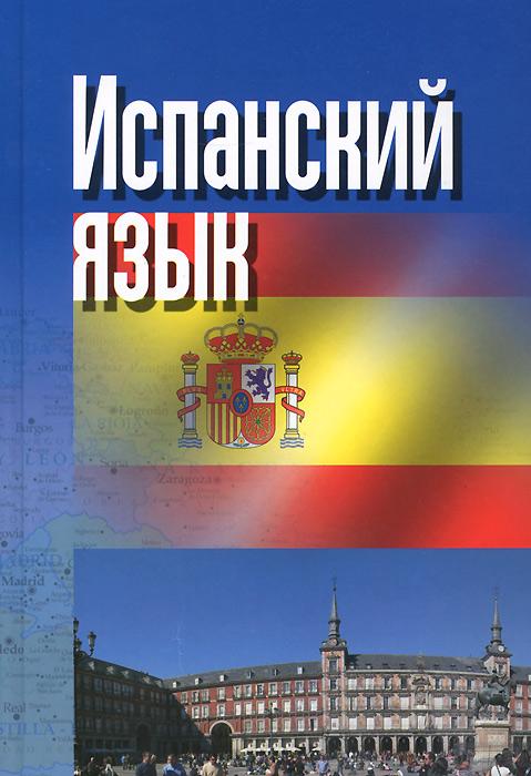 Оскар Перлин Испанский язык