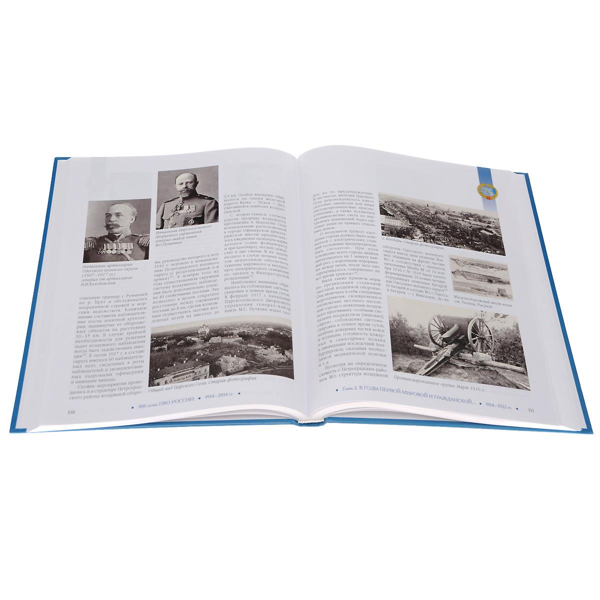 Книга 100-летие противовоздушной обороны России. 1914-2014. В 2 томах (комплект). А. Ю. Лашков, В. Л. Голотюк