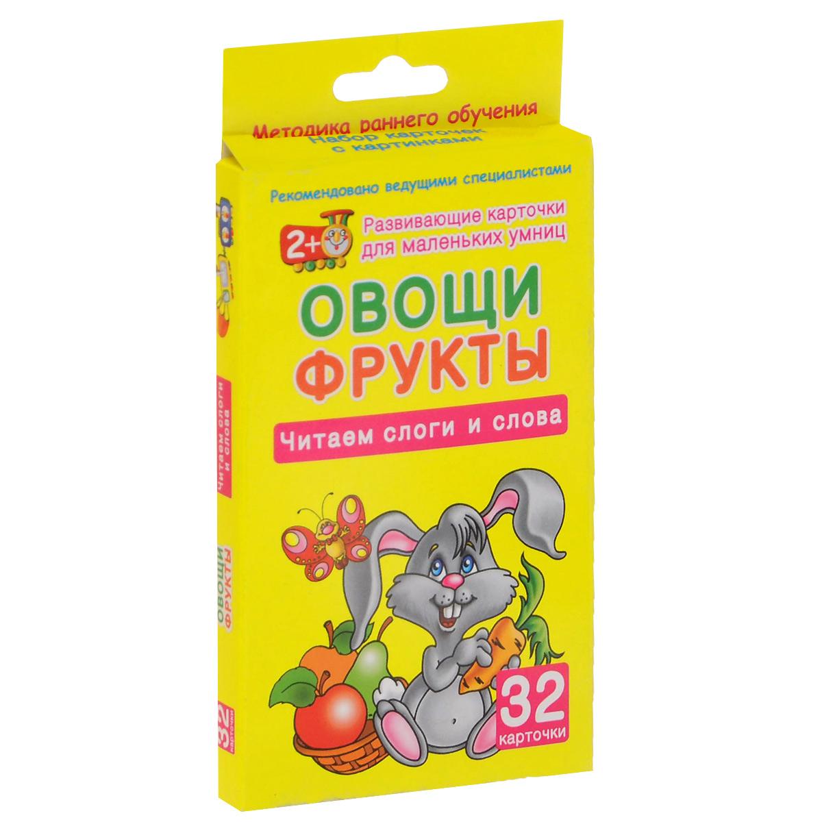 В. Г. Дмитриева Овощи и фрукты. Читаем слоги и слова