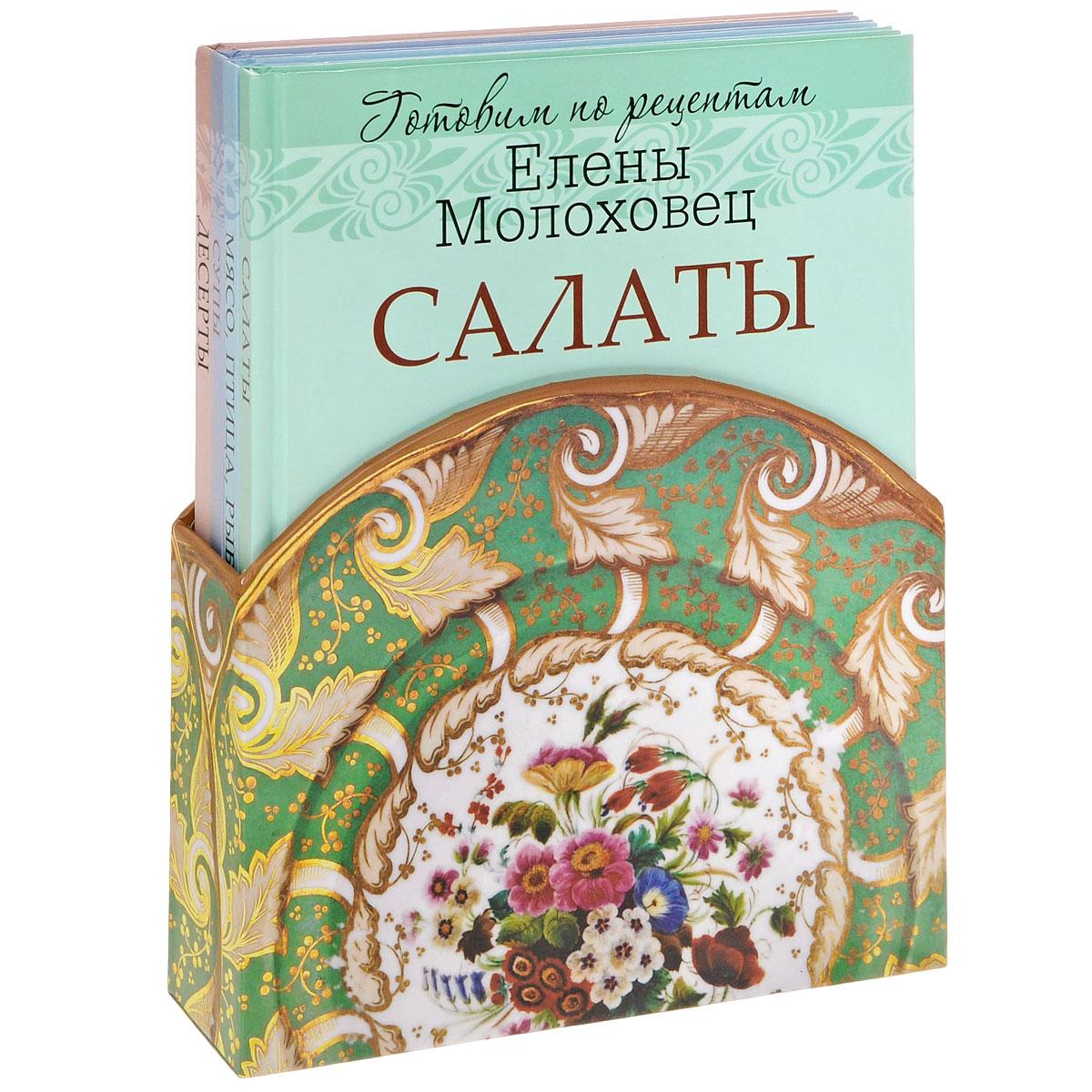 Готовим по рецептам Елены Молоховец (комплект из 4 книг)