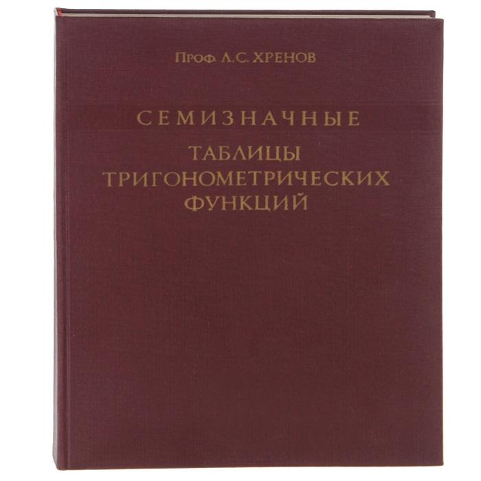 Хренов Л.С. Семизначные таблицы тригонометрических функций