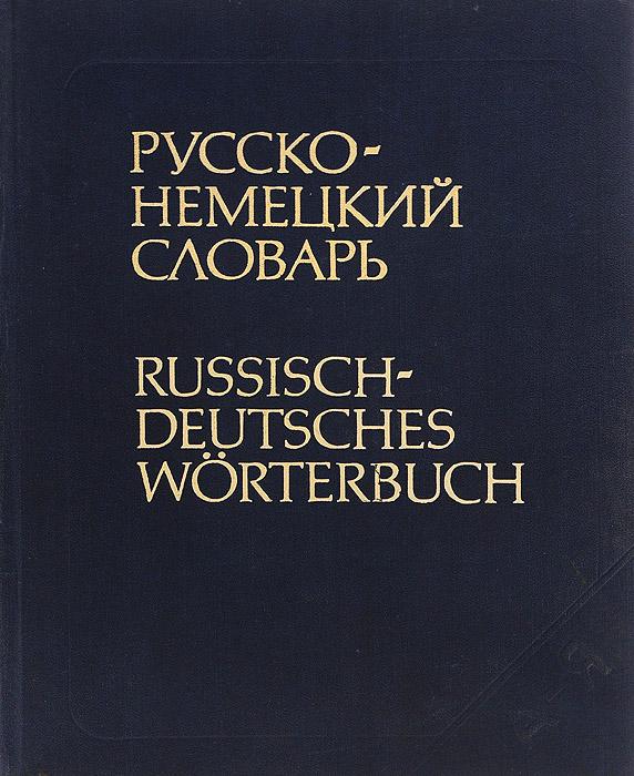 Наталья Страхова,Елена Лепинг Русско-немецкий словарь / Russisch-Deutsches Worterbuch