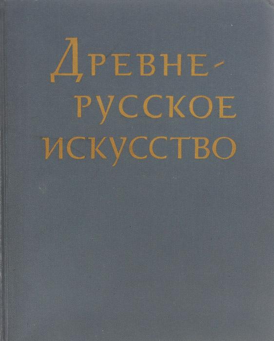 Фото - Древнерусское искусство. Художественная культура X - первой половины XIII в. культура и искусство