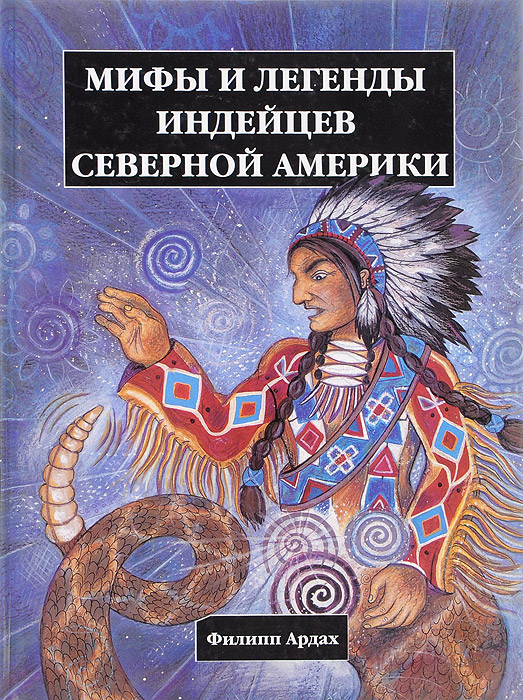 коробки мифы североамериканских индейцев картинки юноша