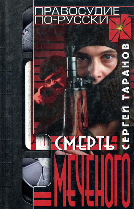 Сергей Таранов Смерть Меченого
