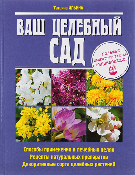 Ильина Т. А. Ваш целебный сад