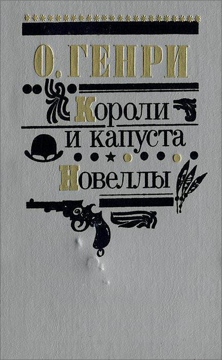 О. Генри Короли и капуста. Новеллы