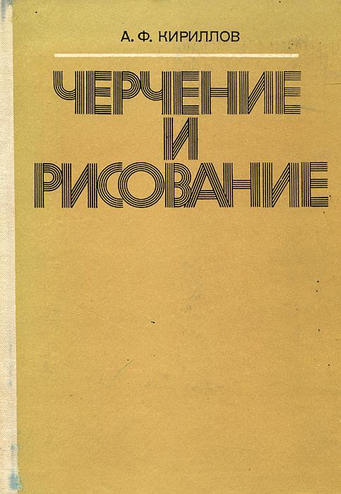 Черчение и рисование. Учебник. Доставка по России