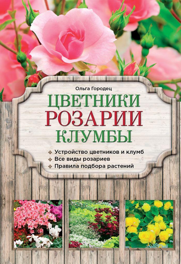 Ольга Городец Цветники, розарии, клумбы ляйе ульрике красивые цветники и клумбы это просто